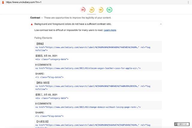 【網站經營】利用 web.dev 測量工具幫網站健檢,找出 SEO 及使用者體驗問題 - 還會明確地指出建議修改位置,使用者很快就能著手修正問題