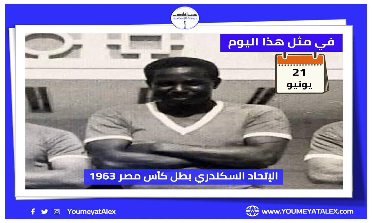 أحمد صالح نجم نهائي كأس مصر 1963