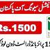 Prize Bond Result Rs. 1500 List Check Online 16 Nov 2020