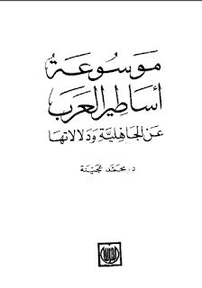 موسوعة اساطير العرب -عن الجاهلية ودلالتها