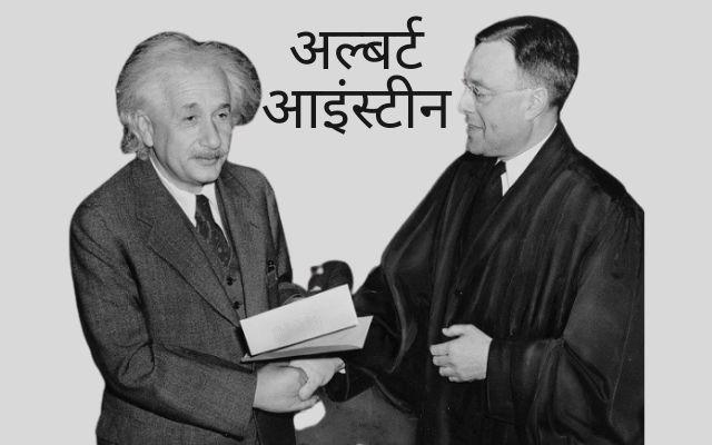 Albert einstein discoveries,albert einstein achievement