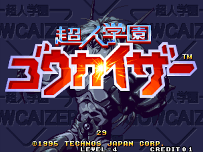 街機-超人學園鋼帝王+招式表+金手指作弊碼,90年代畫面華麗的格鬥遊戲!