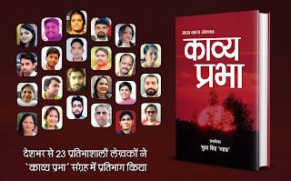 kaavya-prabha-release