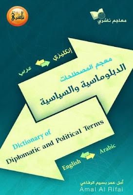 معجم المصطلحات الدبلوماسية والسياسية - أمل الرفاعي ، pdf
