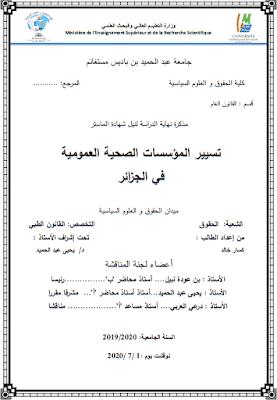 مذكرة ماستر: تسيير المؤسسات الصحية العمومية في الجزائر PDF