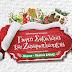 Το πρόγραμμα της 4ης Γιορτής Σοκολάτας και Ζαχαροπλαστικής στη Βέροια (15-17/12)