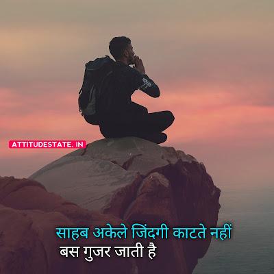Alone Shayari, Shayari on Loneliness, Tanhai Shayari