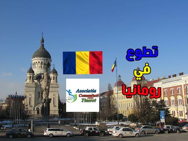 تطوع وتعلم اللغة الرومانية مع منظمة ACT في رومانيا 2021 (ممولة بالكامل)