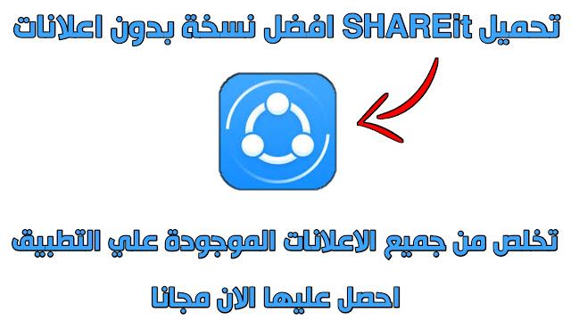 تحميل shareit بدون اعلانات اخر اصدار للاندرويد