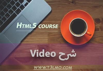 شرح وسم الفيديو Video في لغة HTML5