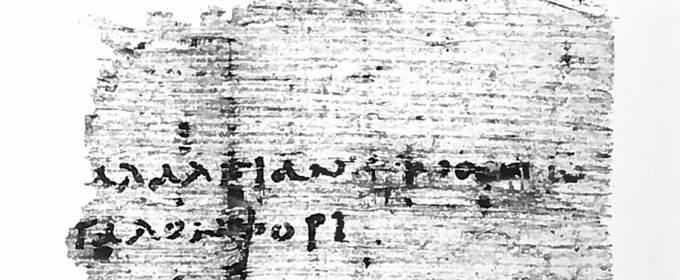 Αρχαίος ελληνικός πάπυρος κρύβει μυστικό για τα μεθεόρτια του μεθυσιού..