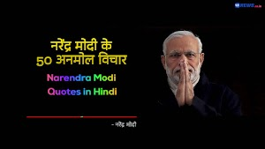 TOP 50: नरेंद्र मोदी के अनमोल विचार Narendra Modi Quotes in Hindi