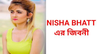 টিক টক স্টার Nisha Bhatt এর জীবনী