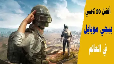 [Top 10] PUBG Mobile Best Players In The World Right Now
