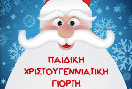 Xριστουγεννιάτικη, Γιορτή