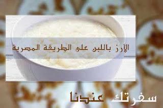 طريقة عمل الأرز باللبن على الطريقة المصرية