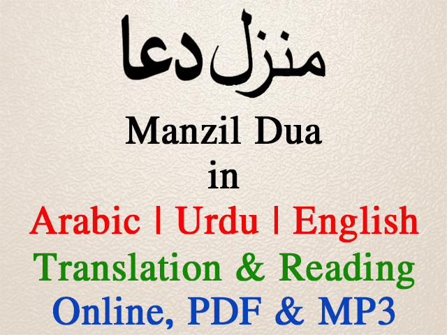 Read Surah Manzil Dua Online In Arabic With Urdu & English Translation PDF & MP3