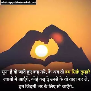 ek tarfa pyar shayari image in hindi