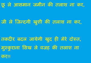 shayari on myself in hindi