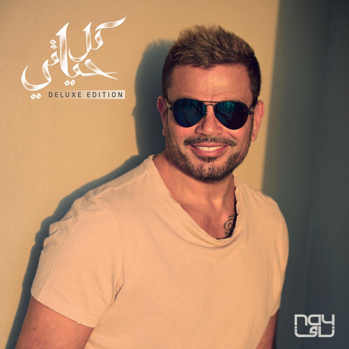 تحميل البوم عمرو دياب - كل حياتي 2018 || Ripped From Original CD Q 320Kbps