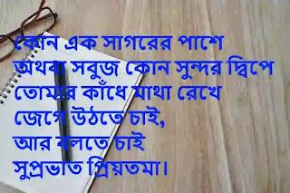 Bangla Good Morning sms - Shuvo Sokal Sms Photo