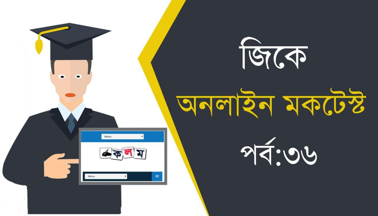 GK Online Mock Test in Bengali Part-36 for Competitive Exam