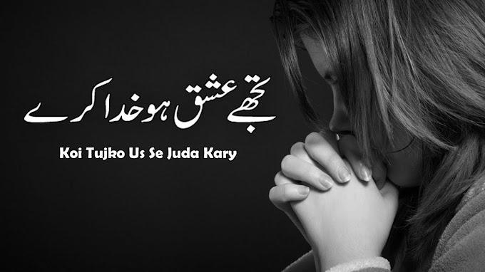 Tujhe Ishq Ho Khuda Karay || (Complete video Ghazal) || Sad Urdu Poetry