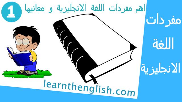 اهم مفردات اللغة الانجليزية  ومعانيها