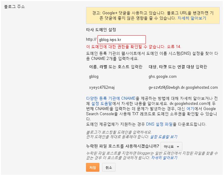 블로그스팟 타사 도메인 설정