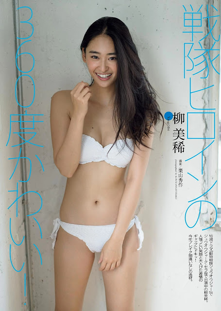 Yanagi Miki 柳美稀 Weekly Playboy 2017 Jan Images