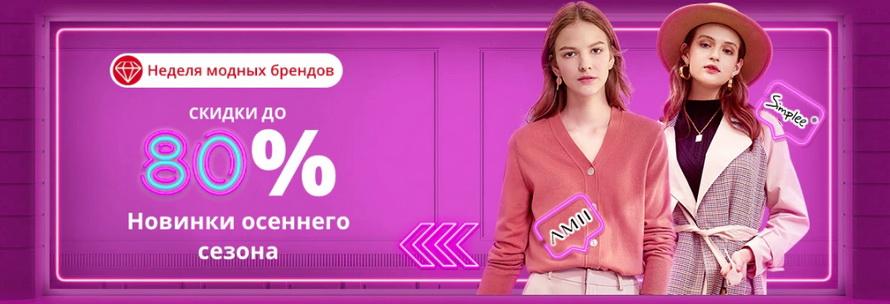 Неделя модных брендов: скидки до 80% на новинки осеннего сезона