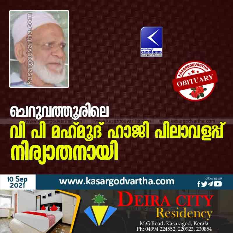Kasaragod, News, Kerala, Obituary, VP Mahmood Haji Pilavalappu, Cheruvathur, VP Mahmood Haji Pilavalappu of Cheruvathur passed away.