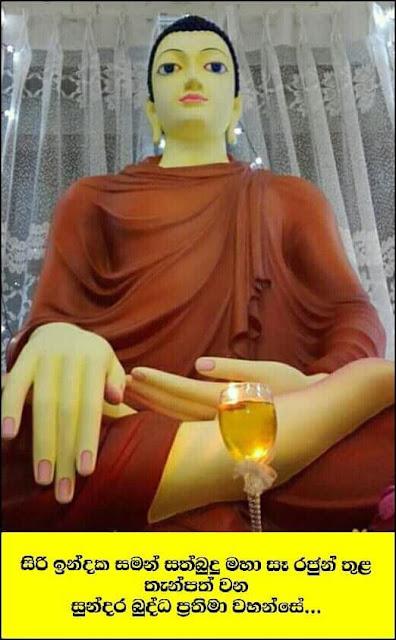 සිරි ඉන්දක සමන් සත්බුදු මහා සෑය ☸️🙏❤️ (Siri Indaka Saman Sathbudu Maha Seya)