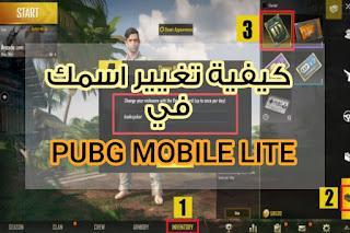 طريقة تغيير الاسم في لعبة PUBG Mobile LITE