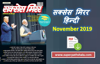 Success Mirror November 2019 Pdf Download