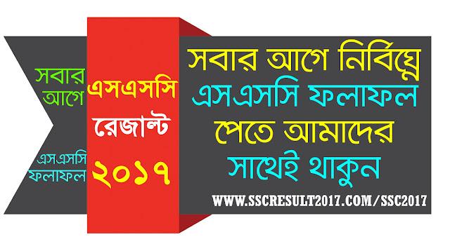 SSC Result 2017 - www.educationboardresults.gov.bd