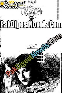 Hawain Rukh Badal Gain Episode 31 By Nighat Abdullah