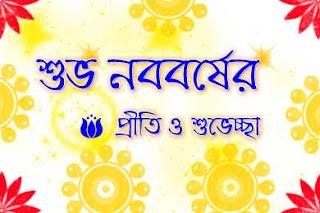 bangla noboborsho shubhechha