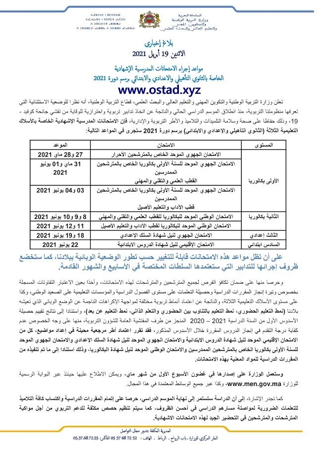 مواعد إجراء الامتحانات المدرسية الإشهادية برسم دورة 2021