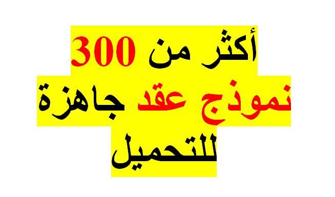 ضمني احتمالا احمري صيغة عقد ايجار ارض في السعودية Findlocal Drivewayrepair Com