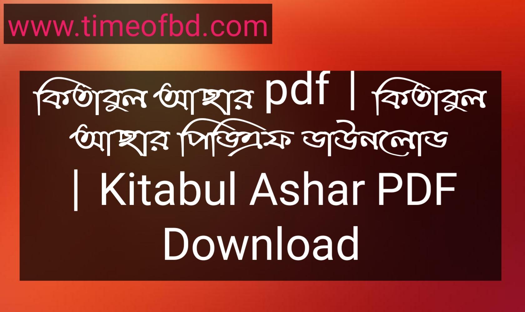 কিতাবুল আছার pdf, কিতাবুল আছার পিডিএফ ডাউনলোড, কিতাবুল আছার পিডিএফ, কিতাবুল আছার pdf download,