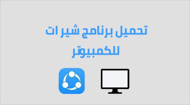 تحميل برنامج شير ات للكمبيوتر Shareit من ميديا فاير