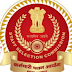 SSC CHSL 2018 Official Question Paper with Answer Key PDF | English and Hindi Medium