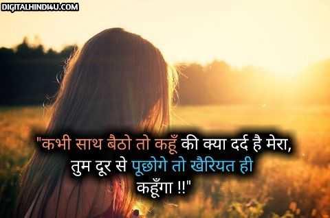 emotional in hindi status image download