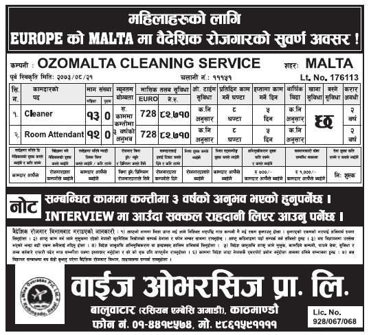 Jobs in Europe for Nepali, Salary Rs 82,710