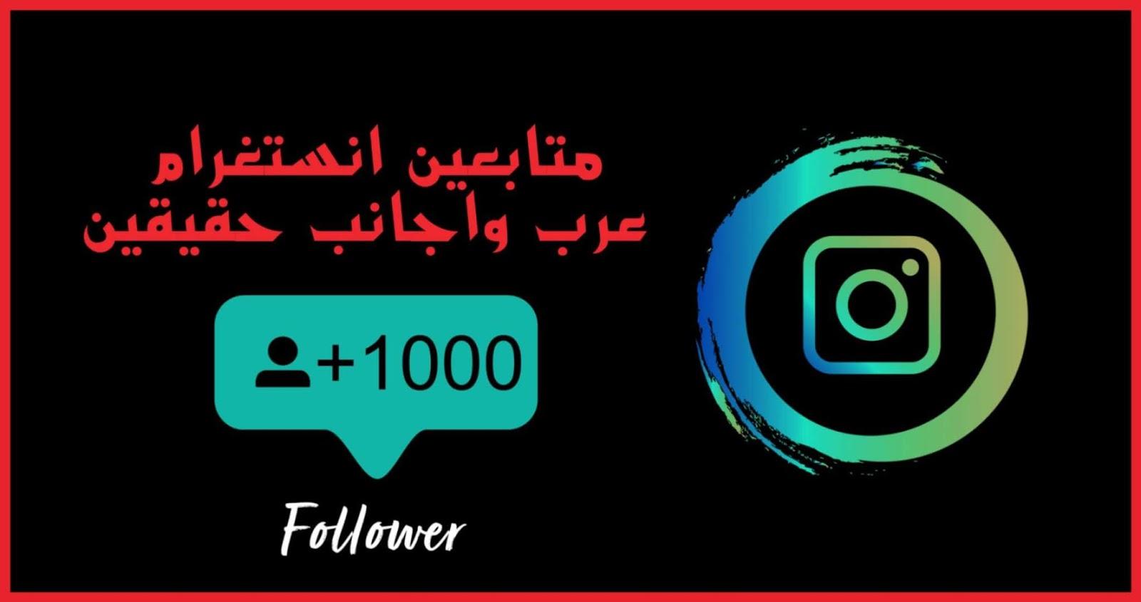 زيادة متابعين انستغرام عرب واجانب حقيقين  2020