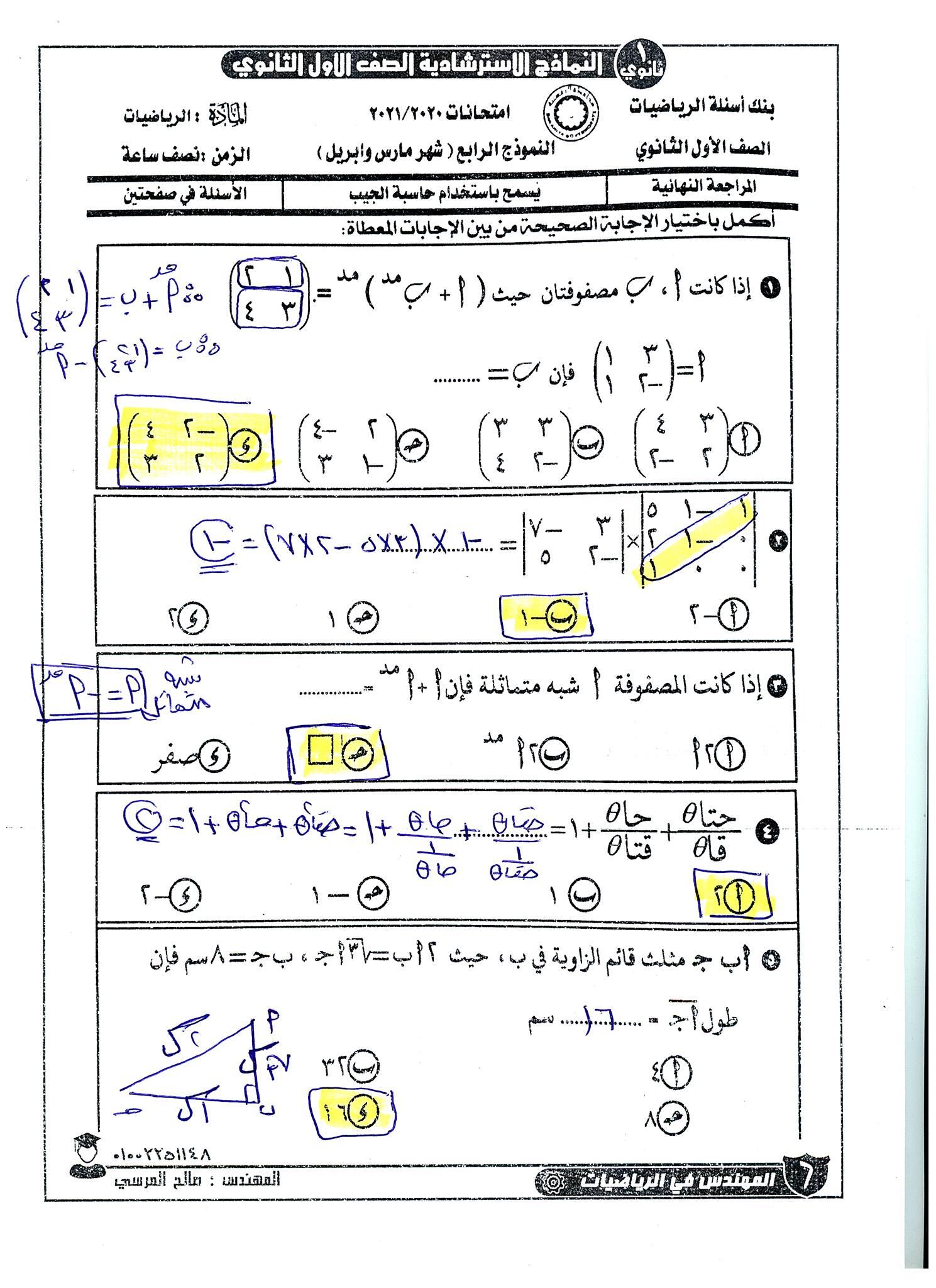 مراجعة ليلة الامتحان رياضيات للصف الأول الثانوي ترم ثاني.. ملخص كامل متكامل للقوانين و حل النماذج الاسترشادية 13