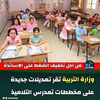 مستجدات التعليم في الجزائر