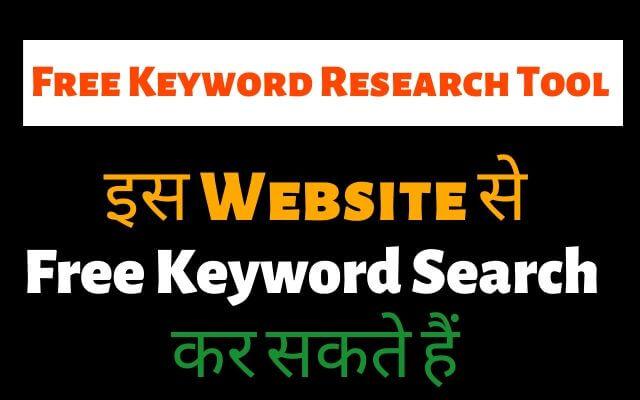 keyword research kaise kare, free keyword research in hindi