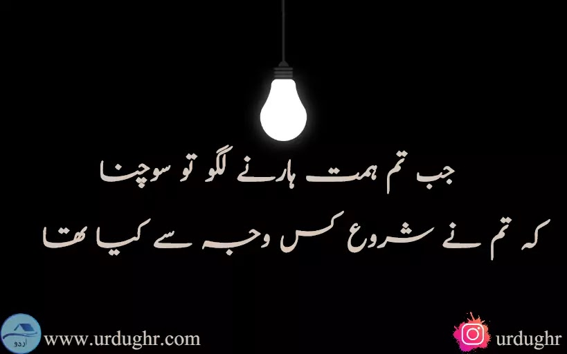 Quotations-in-Urdu
